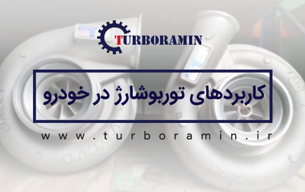 مزایای استفاده از توربوشارژ خودرو