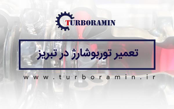 تعمیر توربوشارژ در تبریز