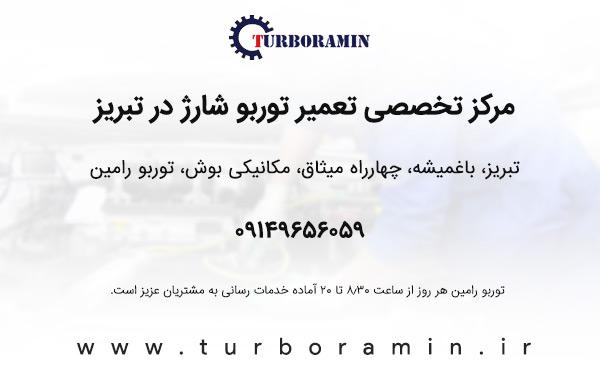 مرکز تخصصی تعمیر توربو شارژ در تبریز